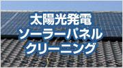 太陽光発電ソーラーパネルクリーニング