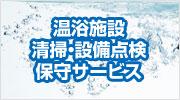 温浴施設清掃・設備点検保守サービス