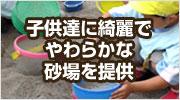 子供達に綺麗でやわらかな砂場を提供